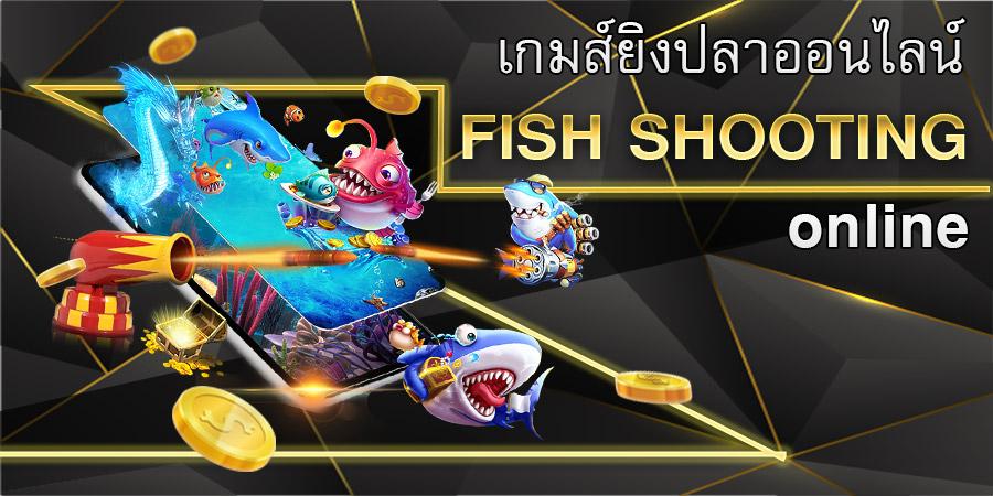 สมัครเกมยิงปลาออนไลน์ ได้เงินจริง
