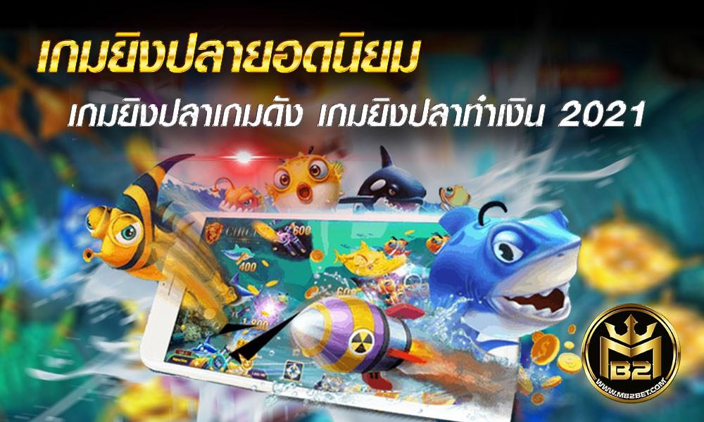 เกมยิงปลาคลาสสิก-ทำเงิน