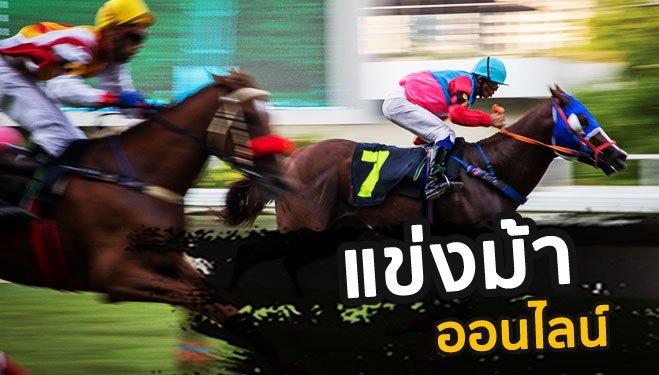 ม้าแข่งออนไลน์-ได้เงินไว