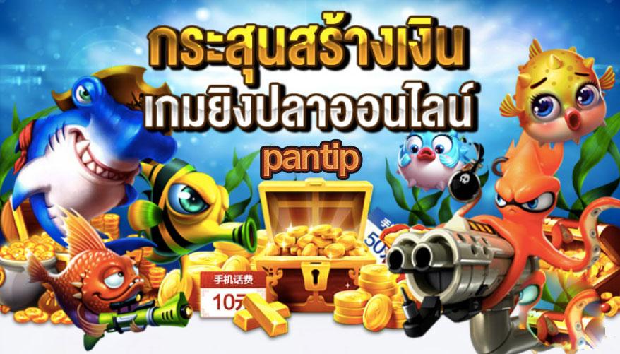 เกม ยิงปลาออนไลน์-สร้างเงิน