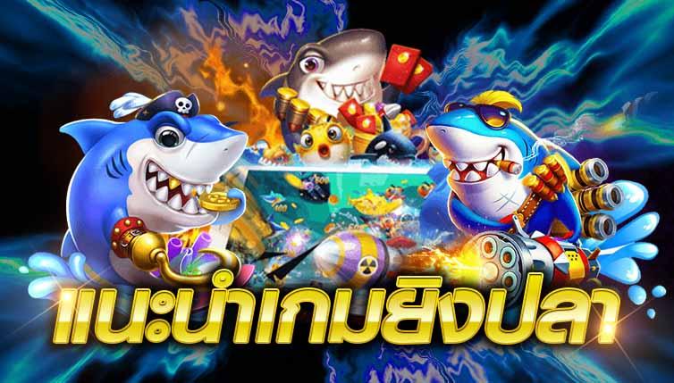 เกม ยิงปลาออนไลน์-แนะนำ